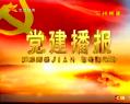 20171013党建播报