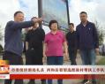 市委组织部赴礼县 西和县看望选派驻村帮扶工作队队员