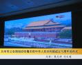蘭州市公安局組織收看慶祝中華人民共和國成立70周年閱兵式