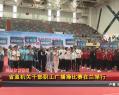 省直机关干部职工广播操比赛在兰举行
