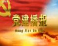 """2020年1月24日:中国纪检监察报发表评论:把节点当考点纠治""""四风""""  党建零距离;牢记嘱托 加大生态保护治理力度 让黄河更好地造福于民......"""