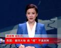 """西固:春回大地 戰""""疫""""不誤農時"""