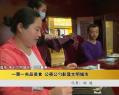 一菜一夹品美食  公筷公勺彰显文明城市