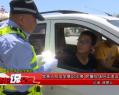 駕乘人員安全意識淡薄  民警現場糾正違法