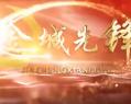 """2021年1月27日:党建联创解难题  路企携手共画经营发展 """"同心圆"""""""