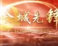 """2021年(nian)3月(yue)17日《金(jin)城先鋒》496期︰""""俠""""骨柔情(qing) 巾(jin)幗工匠"""