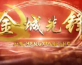 2021年3月3日:《金城先鋒》第492期