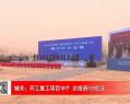 城關︰開工復(fu)工項目(mu)18個 總投資(zi)122億元