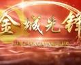 2021年4月12日:《金城先鋒》第503期