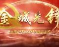 2021年4月9日《金城先锋》503期:党润雁北  服务为民
