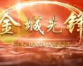 2019年8月14日: 傅开武 坚持创新 让科技成为企业发展动力