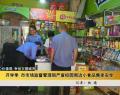 開學季 市市場監督管理局嚴查校園周邊小食品售賣安全