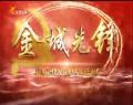 """2019年12月30日:""""碧水藍天的守護者"""""""