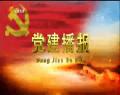 2019年12月31日:市委十三屆十二次全會暨市委經濟工作會議召開;中國共產黨蘭州市第十三屆委員會第十二次全體會議決議(摘要)......