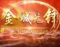 2020年1月27日:《辉煌70年—西部行》之《青山埋忠骨 热血照千秋》:80多年前,在中国革命史上,在广袤的西北大地上,一支英勇的红军队伍在极为严酷的自然条件下,与敌人浴血奋战4个多月,歼敌2.5万余人,面对数倍于我的敌人终因敌我力量悬殊等原因失败,在中国革命战争史上写下了英勇悲壮的篇章。这支队伍就是中国工农红军西路军......