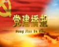 """2020年1月24日:中國紀檢監察報發表評論:把節點當考點糾治""""四風""""  黨建零距離;牢記囑托 ?加大生態保護治理力度 讓黃河更好地造福于民......"""
