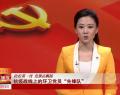 """抗疫戰線上的環衛黨員""""先鋒隊"""""""
