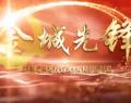 2020年5月27日:弘揚志愿精神 共建文明鄉鎮