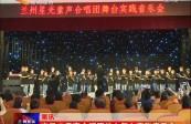 市星光童声合唱团举办舞台实践音乐会