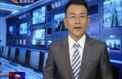 李荣灿:牢记职责使命强化政治担当 坚决落实全面从严治党主体责任