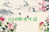 """1008畅听中国——歌曲""""汾河流水哗啦啦""""欣赏"""