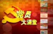 20180910党员大课堂