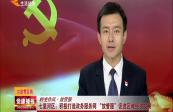 """七里河区:积极打造政务服务网 """"放管服""""促进区域经济发展"""