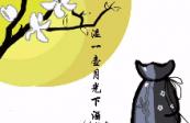 20190127温一壶月光下酒