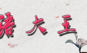 1008成语大王 一字千金