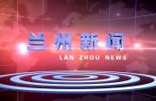20190312兰州新闻