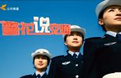 20190514警花說交通