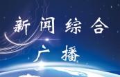 20190626直播蘭州