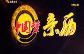 2019年7月14日中国梦 亲历