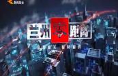 2019年7月30日:校园青春快闪 表白爱国之心;健康进军营 共谱连心曲......