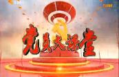 2019年7月15日黨員大課堂:習近平新時代中國特色社會主義思想 三十講