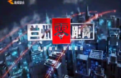 2019年7月19日:掃黑除惡相關知識;第十四屆全國高校京劇演唱會第二場展演激情上演......