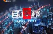 """2019年7月29日:兰州奥体中心开工建设;我省公安机关深入开展""""枫桥式公安派出所""""创建活动......"""