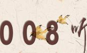 1008聽漢字:別