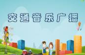 2019年8月14日金城快活人