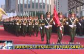 甘肃省庆祝中华人民共和国成立70周年升国旗仪式隆重举行