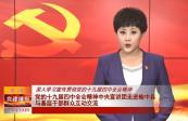黨的十九屆四中全會精神中央宣講團走進榆中縣 與基層干部群眾互動交流