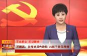 鄧鵬昌:發揮黨員先進性 共敘干群深厚情