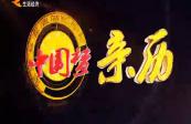 2019年12月8日:《中國夢 親歷》
