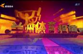 2019年12月22日:中国足球运动学院西北分院在兰成立;兰州中外拳王争霸赛落幕 中国名将董建军激烈对战完胜对手......