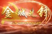 """2019年12月2日:《不斷開辟""""中國之治""""新境界——十九屆四中全會在蘭州引起熱烈反響》:10月31號閉幕的黨的十九屆四中全會。審議通過了中共中央關于堅持和完善中國特色社會主義制度。推進國家治理體系和治理能力現代化若干重大問題的決定。我市干部群眾通過廣播,電視,互聯網等途徑。深入學習黨的十九屆四中全會公報,紛紛表示。要更加緊密的團結在以習近平同志為核心的黨中央周圍,以更加昂揚的姿態,飽滿的熱情,不斷開創蘭州經濟社會發展新局面......"""