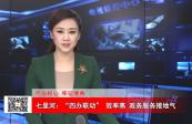 """七里河:""""四辦聯動""""效率高 政務服務接地氣"""