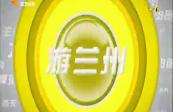2019年12月16日:百年清湯牛肉面——馬保子;靜心品茶 敦煌茶舍......