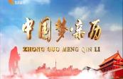 2020年1月19日:《中國夢·親歷》