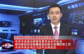 中共中央政治局常務委員會召開會議 研究新型冠狀病毒感染的肺炎疫情防控工作 中共中央總書記習近平主持會議