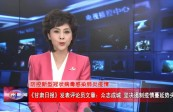 《甘肅日報》發表評論員文章:眾志成城 堅決遏制疫情蔓延勢頭